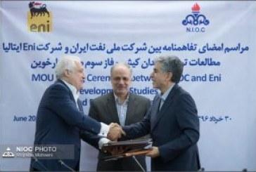L'IRAN AFFIDA ALL'ENI LO STUDIO DI FATTIBILITA' PER DUE GIACIMENTI